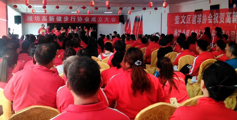 融入春天全民健身活动暨潍坊高新健身行协会成立