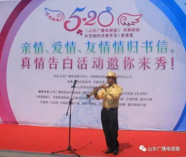 术团团长公元伟萨克斯独奏《我爱你中国》-5 20尺素传情告白未来,